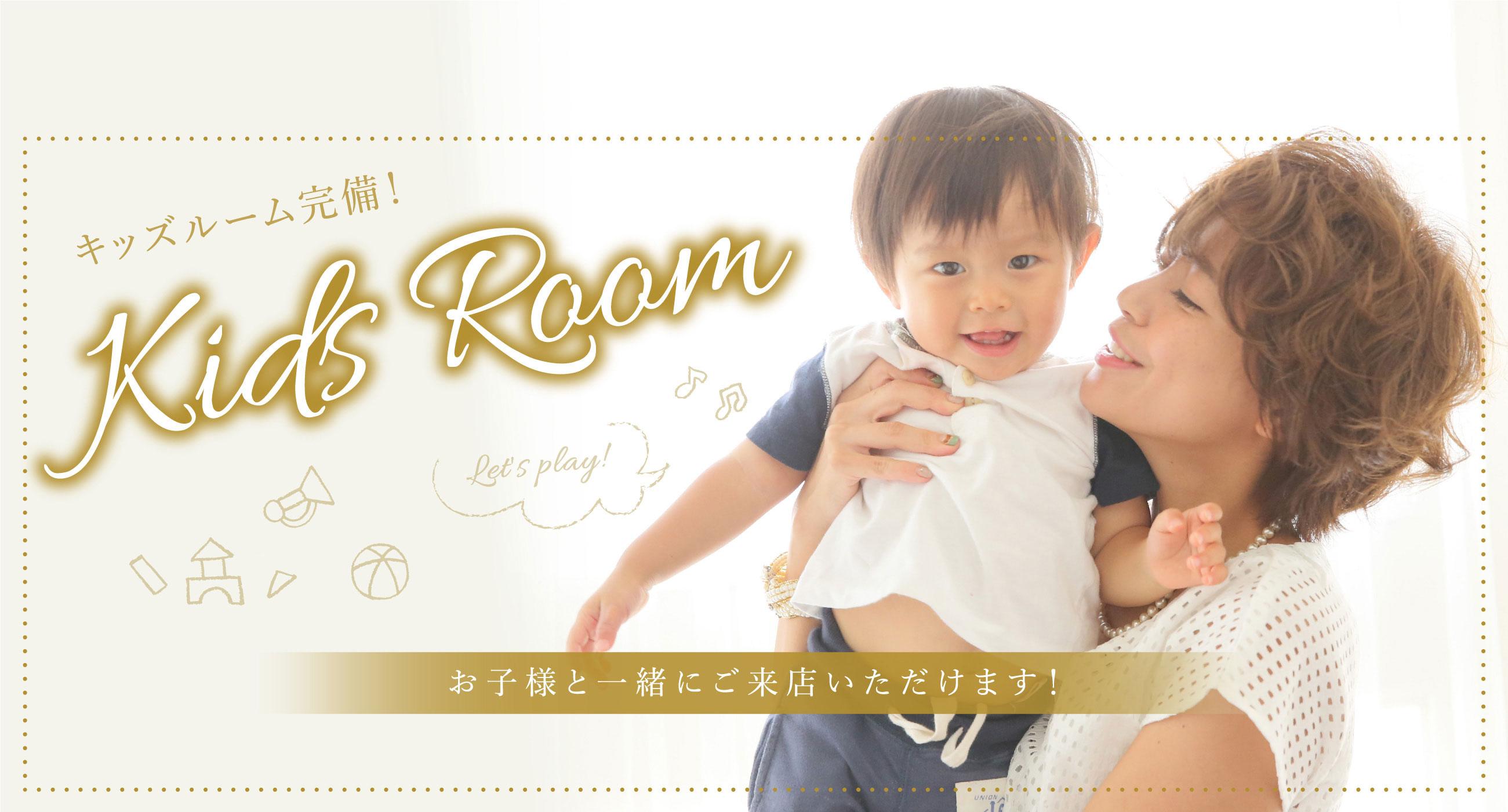 キッズルーム完備! Kids Room