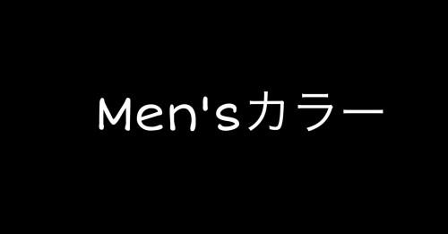 MEN'Sカラー
