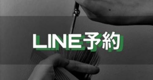 LINEでの予約始めました。
